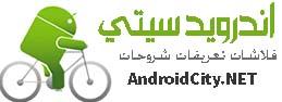 اندرويد سيتي مدينة الاندرويد العربي
